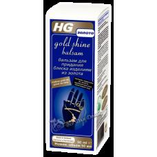 HG – Бальзам для придания блеска изделиям из золота, 50 мл