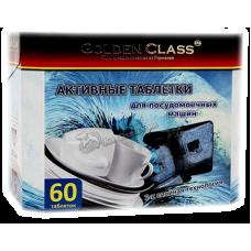 Golden Class - Таблетки для посудомоечных машин, 60 шт