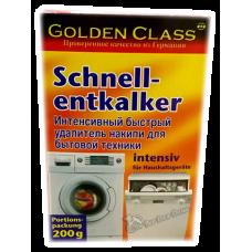 Golden Class - Удалитель накипи для стиральных и посудомоечных машин, 200 г